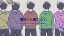 【Osomatsu-san】Watashi no R【Sub español】
