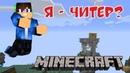 Я - ЧИТЕР НЕТ! Я УБИВАЮ ЧИТЕРОВ! Sky Wars Minecraft Mini-Game