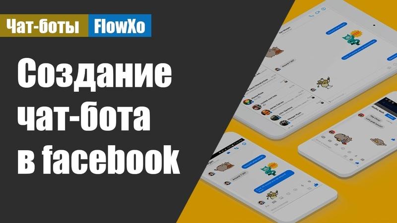 Как за 5 минут создать чат-бота в фейсбуке