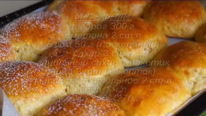 Шикарные БУЛОЧКИ ЗА 30 Минут к Завтраку ¦ Творожная выпечка ¦ Очень Вкусно!