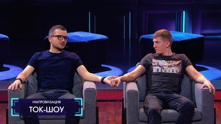 Импровизация «Ток-шоу» с Алексеем Щербаковым. Семейные измены. 4 сезон, 8 серия (85)