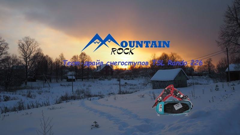 Тест-драйв снегоступов TSL Rando 226