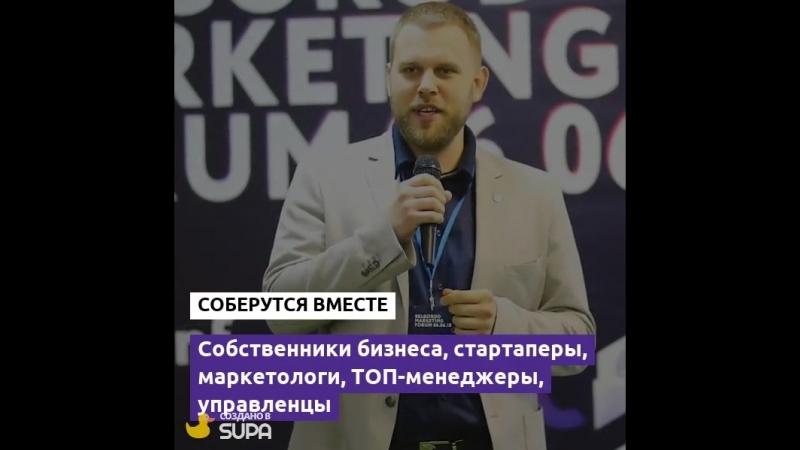 Белгородский Бизнес Форум. Продажи и маркетинг | 15.11
