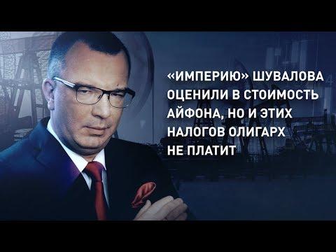 «Империю» Шувалова оценили в стоимость айфона, но и этих налогов олигарх не платит