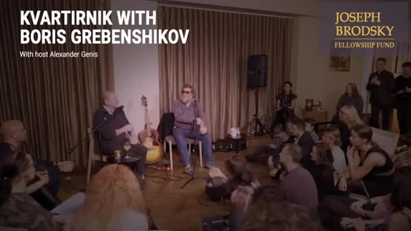 Boris Grebenschikov Kvartirnik (Joseph Brodsky Fellowship Fund, New York, 2018)