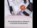 10 незаменимых средств в летней косметичке