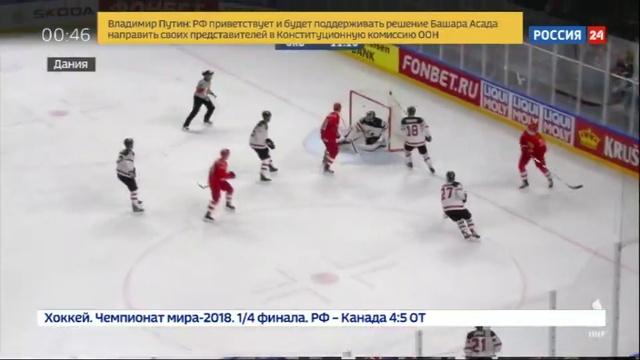 Новости на Россия 24 • ЧМ по хоккею: Канада вернула должок России за финал в Квебеке-2008