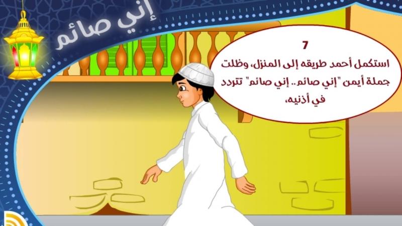 Аудио книга на арабском. Воистину я держу пост