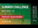 24.06.2018 MIXT NEXT 1/2 - SUMMER CHALLENGE