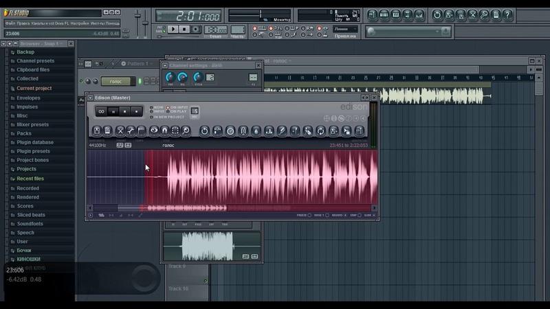 Как убрать шум микрофона FL Studio 2018