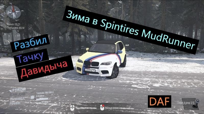 Разбил тачку Давидыча || Зима в Spintires MudRunner || Испытали фуру DAF