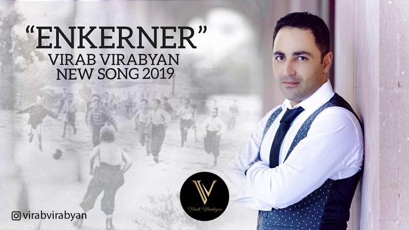 Virab Virabyan - Enkerner 2019 - Վիրաբ Վիրաբյան - Ընկերներ