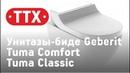 Унитазы биде AquaClean Tuma Comfort и AquaClean Tuma Classic Обзор характеристики цена ТТХ