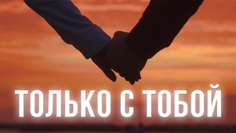 Сергей Мартынов Только с тобой Премьера клипа