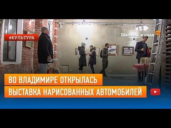 Во Владимире открылась выставка нарисованных автомобилей
