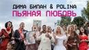 Дима Билан Polina - Пьяная любовь премьера клипа, 2018