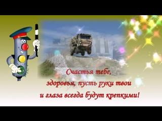 День военного автомобилиста🚛поздравления с Днем военного автомобилиста-1.mp4