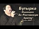 Бутырка Ждамиров За Ростовскую братву Калуга 2007 СУПЕРПРЕМЬЕРА