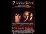 Во имя отца In the Name of the Father. 1993 Перевод Андрей Гаврилов. VHS