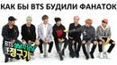 Weekly Idol КАК БЫ BTS БУДИЛИ ФАНАТОК