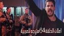 مسلسل العهد - Söz | الحلقة 64 القسم 1 مترجمة للعرب 1610