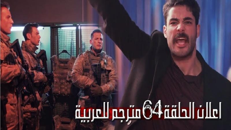 مسلسل العهد - Söz   الحلقة 64 القسم 1 مترجمة للعرب1610