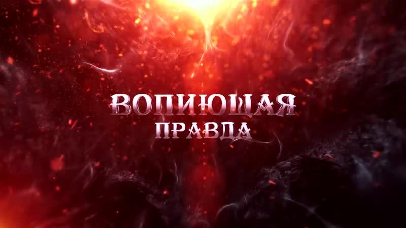 Вопиющая правда ЕДрасизм Путина убивает народ Генерал Соболев В И жжёт Единоросс (1)