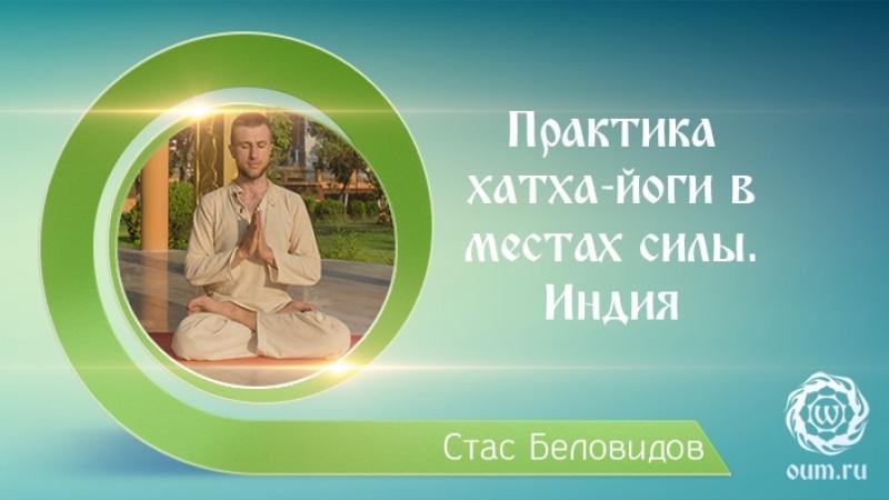 Практика Хатха Йоги в местах силы Станислав Беловидов