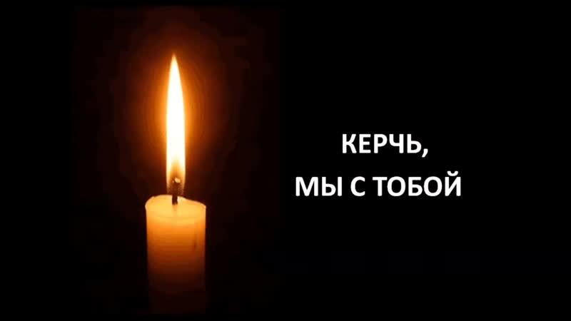 ВЗРЫВ В ТЕХНИКУМЕ В КЕРЧИ - ТРЕХДНЕВНЫЙ ТРАУР_Full-HD.mp4