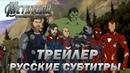 Мстители Общий Сбор Трейлер Русские субтитры