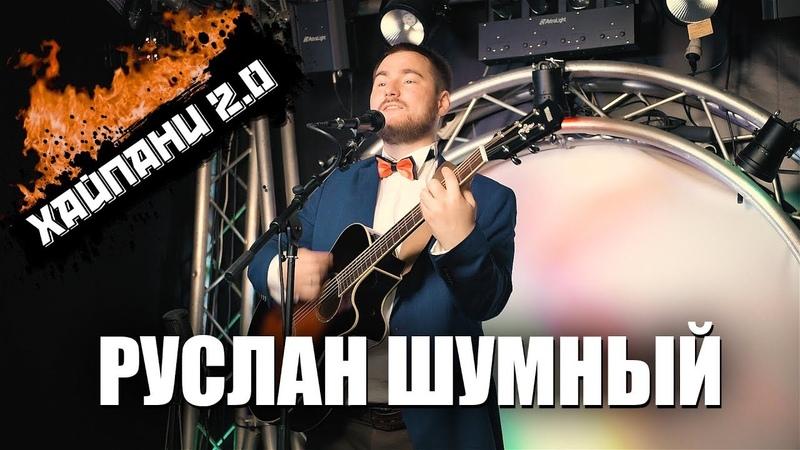 ХАЙПАНИ 2.0 Руслан Шумный – Христарадио