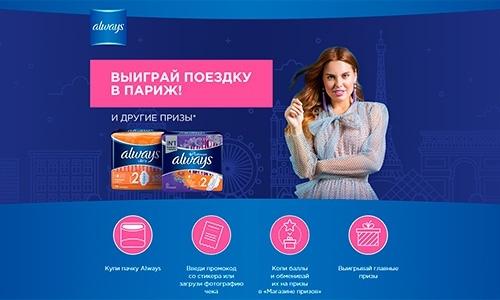 www.always.pgbonus.ru акция 2019 года
