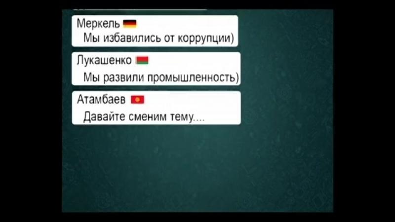 Переписка президентов в Whatsapp
