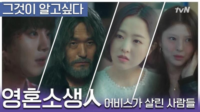 영혼소생人 - 어비스가 살린 사람들(박보영,안효섭,이성재,한소희) [어비스-그