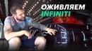 Оживляем уставший Infiniti G25 КОНКУРС на 100 000 руб