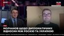 Молчанов без дипотношений с РФ не будет переговоров в Минском и Нормандском форматах 18.01.19