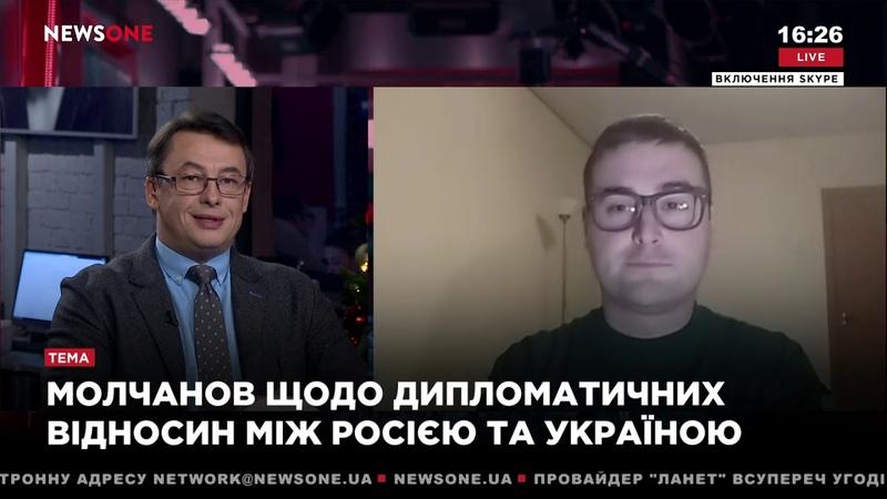 Молчанов: без дипотношений с РФ не будет переговоров в Минском и Нормандском форматах 18.01.19