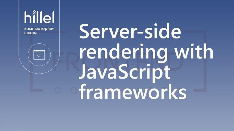 Server-side rendering with JavaScript frameworks