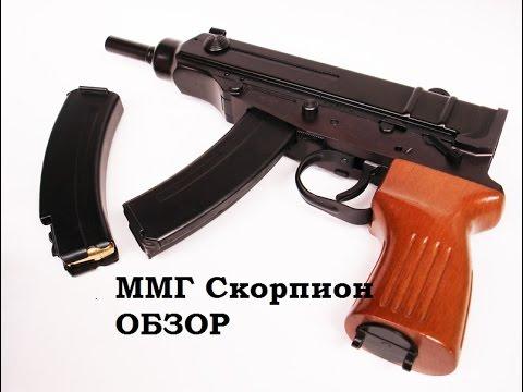 Обзор ммг пистолет-пулемета Vz. 61 Скорпион