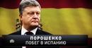 Новые русские сенсации Порошенко Побег в Испанию