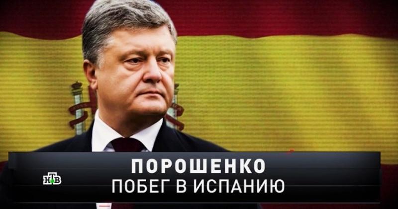 «Новые русские сенсации»: «Порошенко. Побег в Испанию»