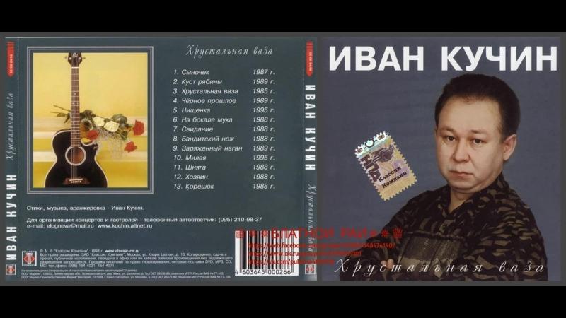 Иван Кучин «Хрустальная ваза» 1995