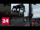 Авария при разгрузке корабля в порту Новороссийска попала на видео Россия 24