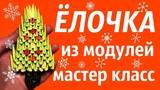 ЁЛОЧКА Из Модулей Модульное Оригами Мастер Класс