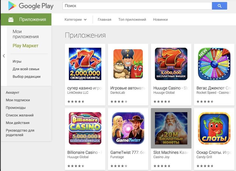Поиск Casino на Google Play