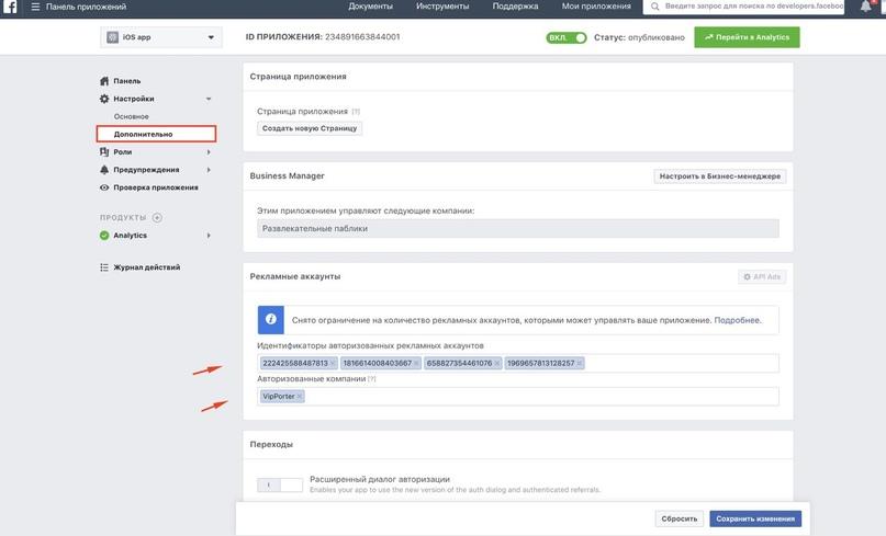 Панель разработчика (developers.facebook.com)