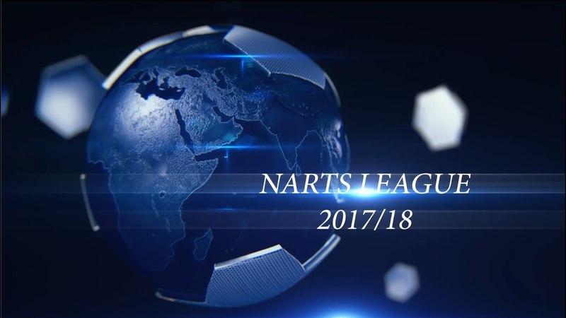 Лига Нартов 2017/18. 26-й тур. Иристон - Дортмунд