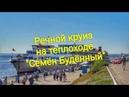 Речной круиз на теплоходе Семён Будённый