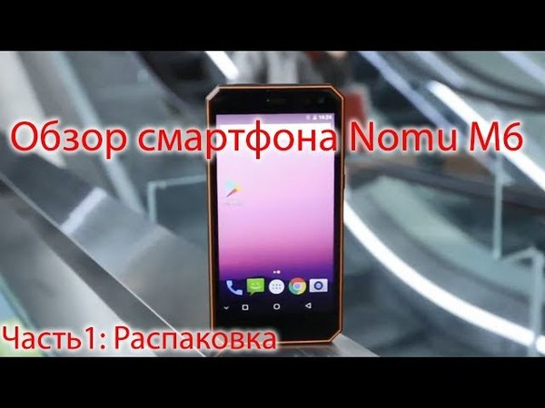 Обзор смартфона Nomu M6 - Review of smartphone Nomu M6