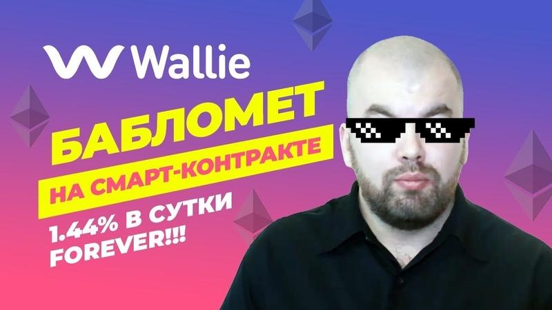 Wallie - Умный кошелек, который приносит тебе ethereum каждый день.